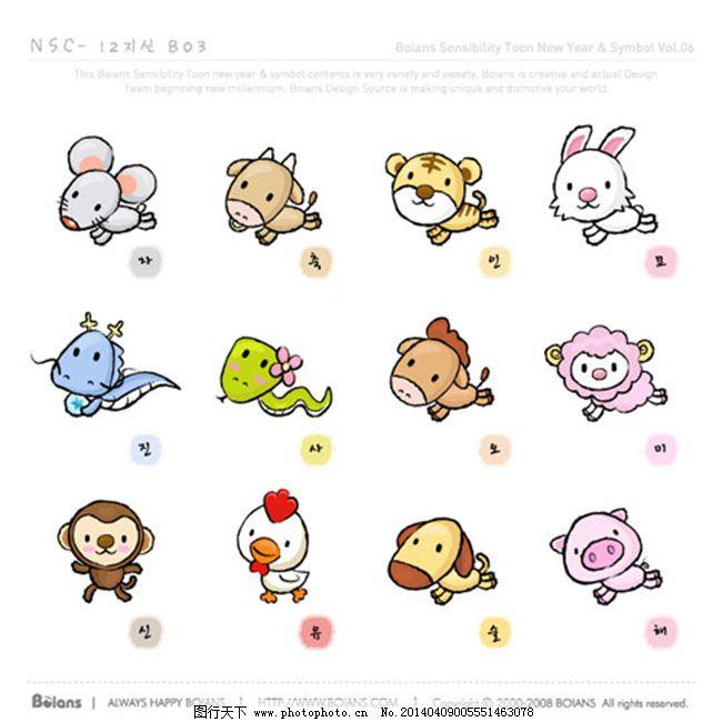 十二生肖可爱小动物素材