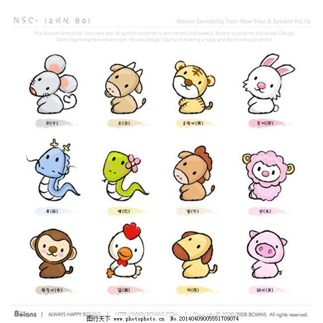 可爱 十二生肖 小动物