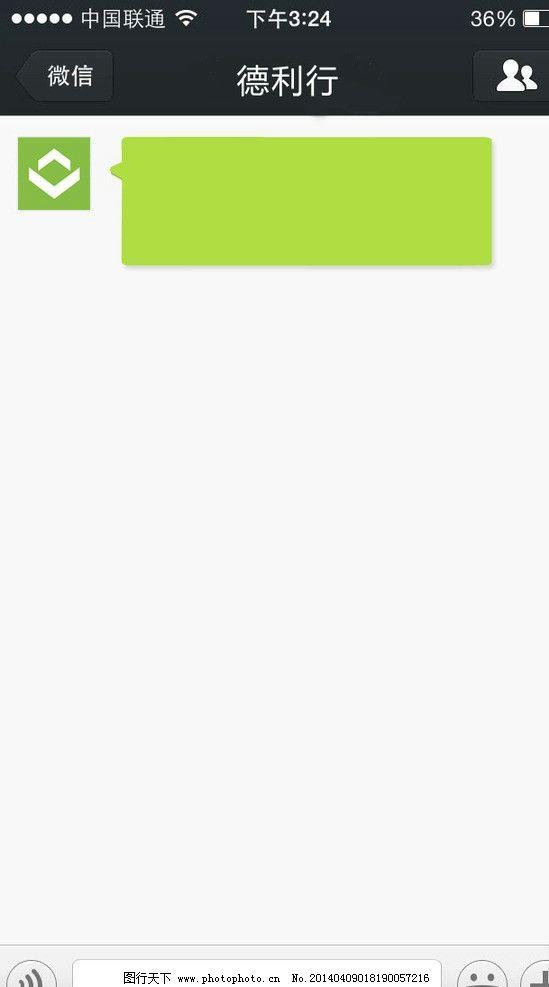 微信对话框图片