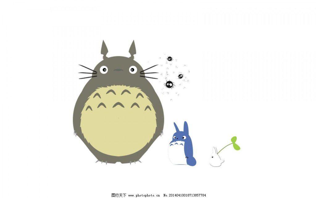 龙猫 龙猫免费下载 宫崎骏 可爱 治愈系 图片素材 卡通动漫可爱图片