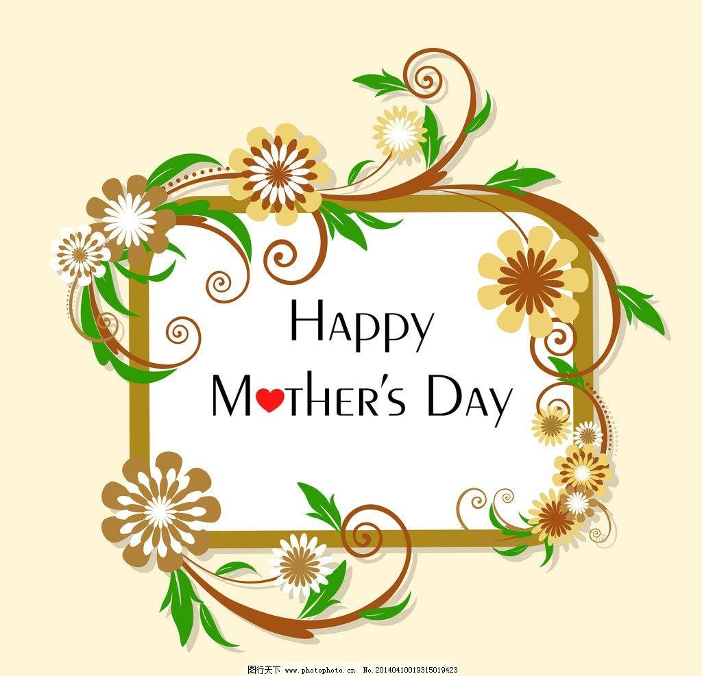 母亲节 节日 手绘 卡通 庆祝 母亲节海报 花纹 花卉 节日图标 母亲节