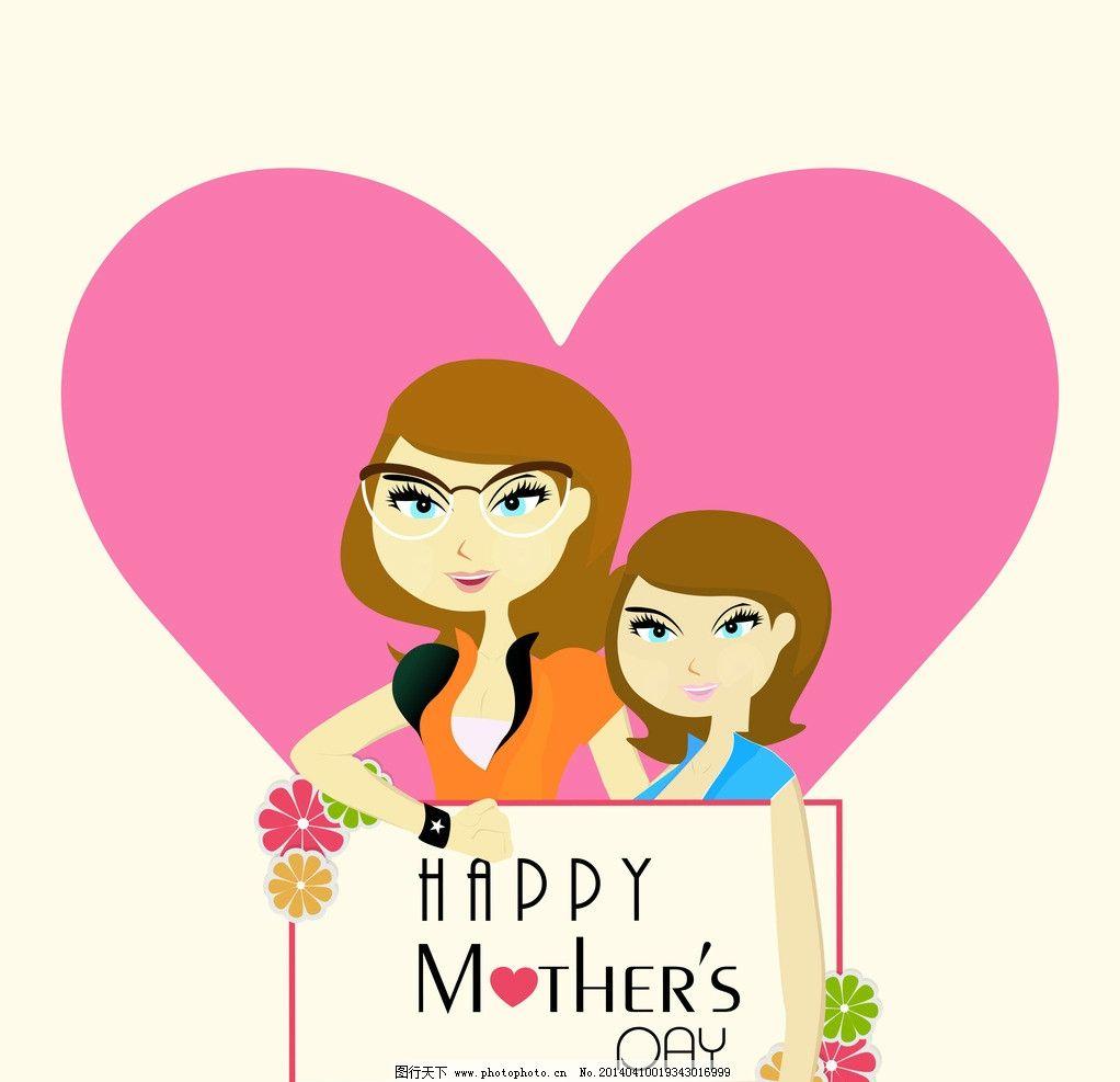 母亲节 节日 手绘 卡通 庆祝 母亲节海报 节日图标 母亲节设计 妈妈