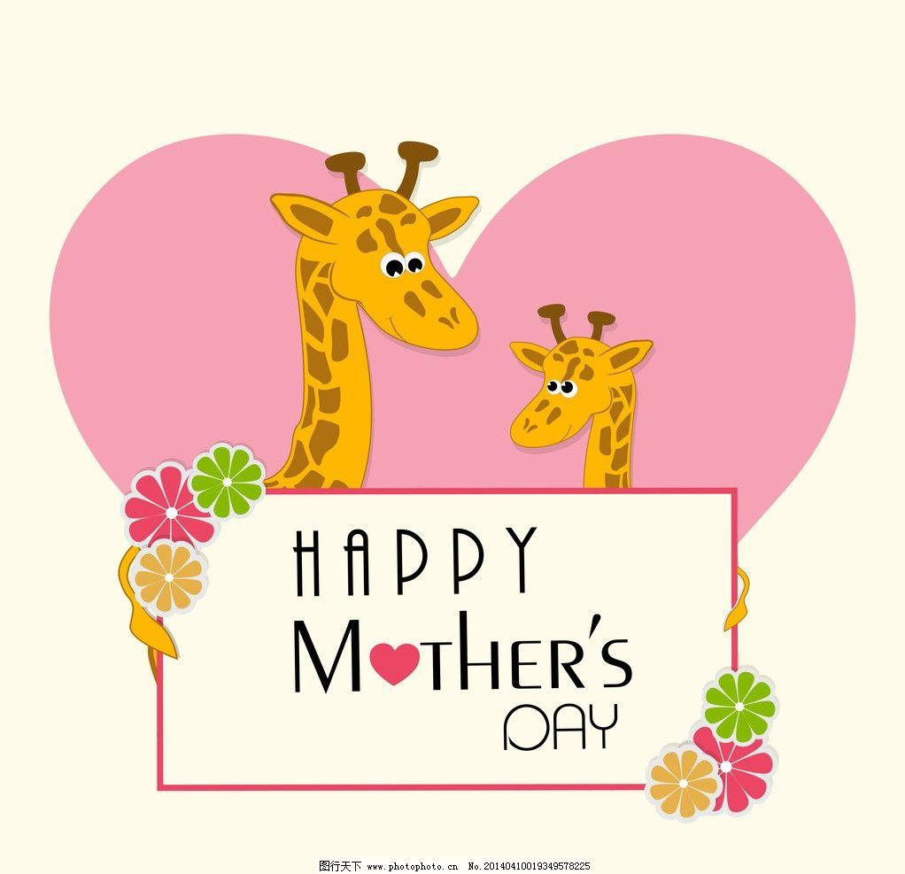 母亲节 节日 手绘 卡通 长颈鹿 母亲节海报 节日图标 母亲节设计 妈