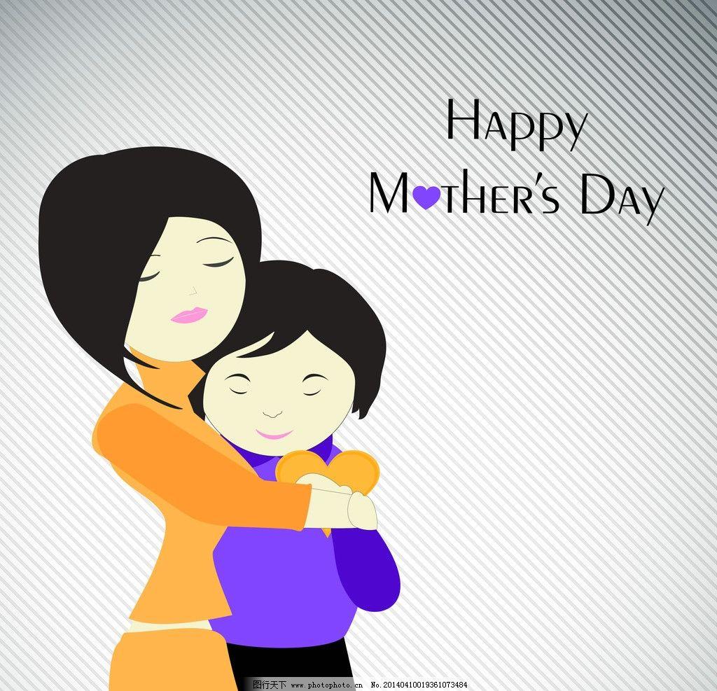 母亲节 节日 手绘 卡通 庆祝 母子 母亲节海报 节日图标 母亲节设计