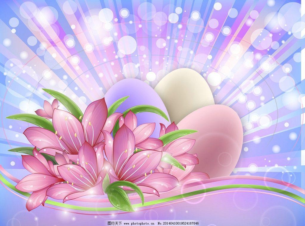节日漂亮贴图 复活节 彩蛋 儿童 兔子 玩具 卡通 动漫      重生 希望