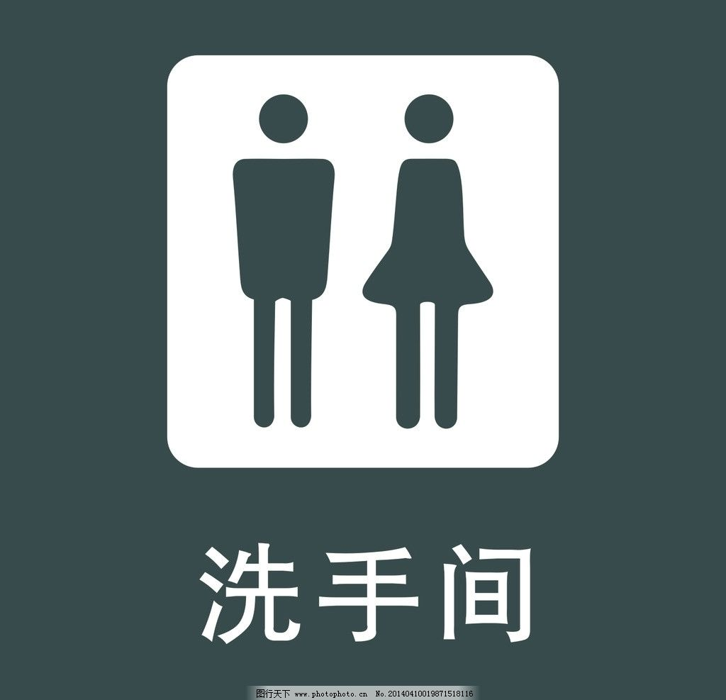 男女洗手间图片_公共标识标志_标志图标_图行天下图库