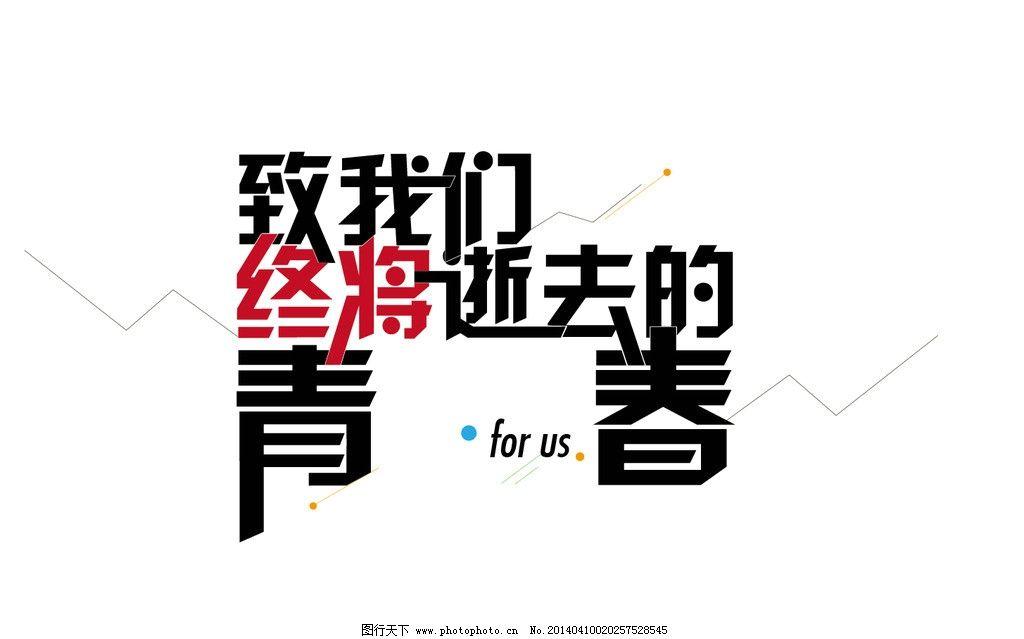 logo设计      圆点 线条 拼接 组合 文字 英文 平面设计 矢量图 海报