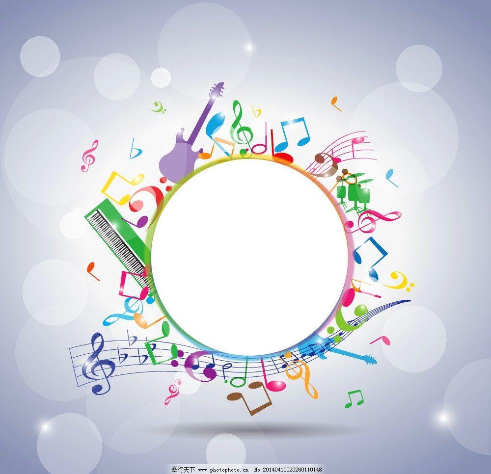 可爱音乐ppt