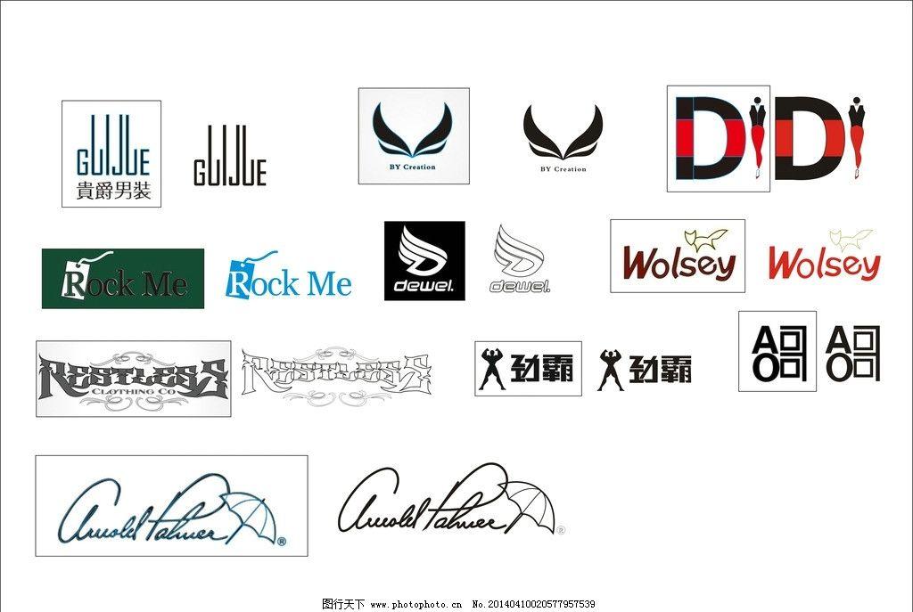 logo大全 服装标志 劲霸 矢量图片