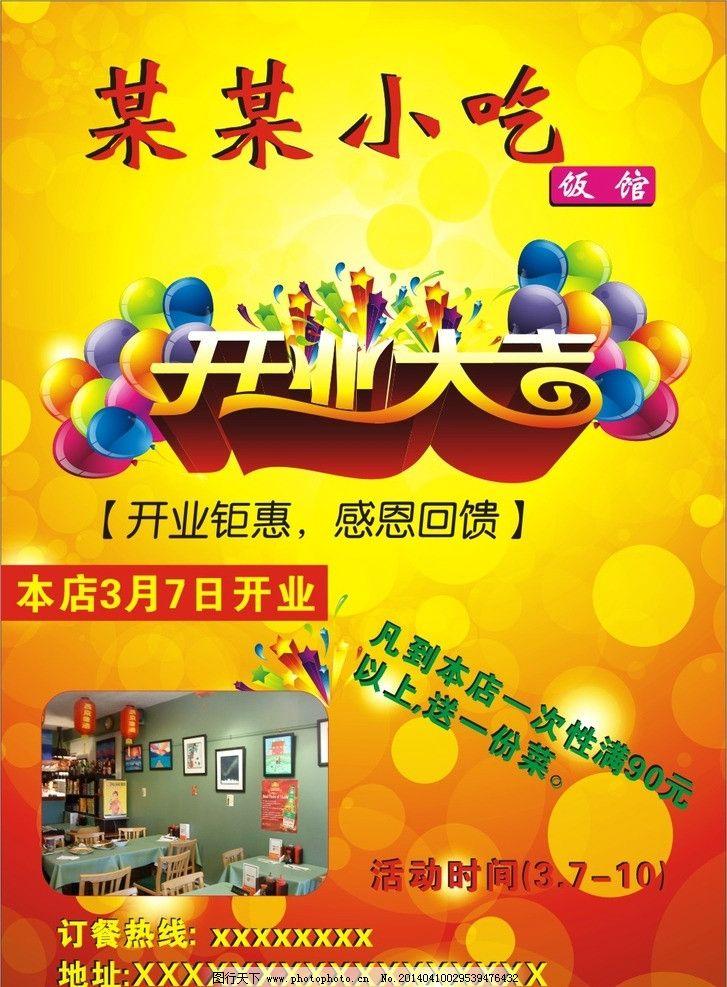 饭店宣传单 开业大吉 艺术字 优惠活动 海报 盛大开业 广告设计图片