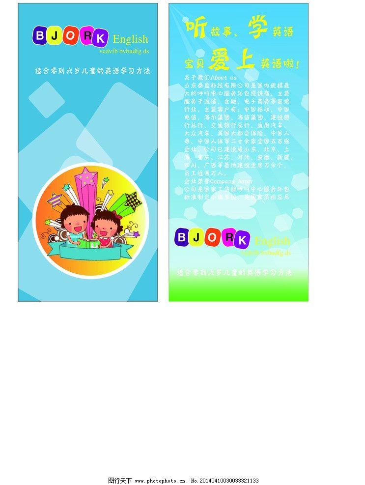 英语宣传单 海报 宣传单 英语 幼儿 学习 海报设计 广告设计 矢量 eps