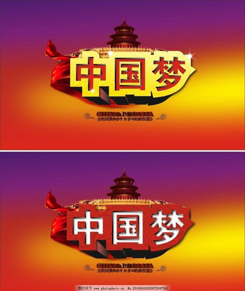 中国梦 立体字 彩带 红色背景 天安门 故宫 海报设计 广告设计 矢量