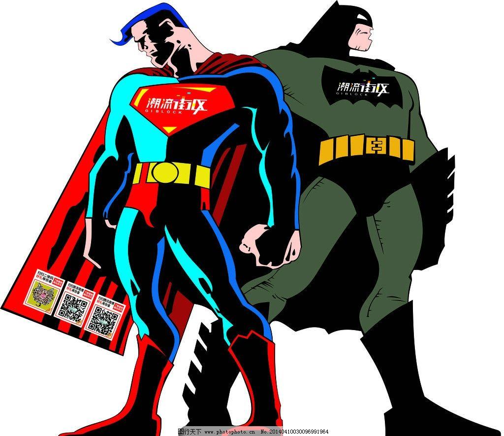 人物 潮流街区 超人 蝙蝠侠 海报设计 广告设计 矢量