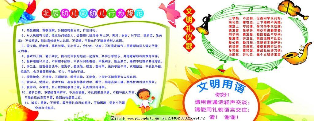 幼儿园展板 行为规范 文明礼仪歌 文明用语 钢琴 展板模板 广告设计