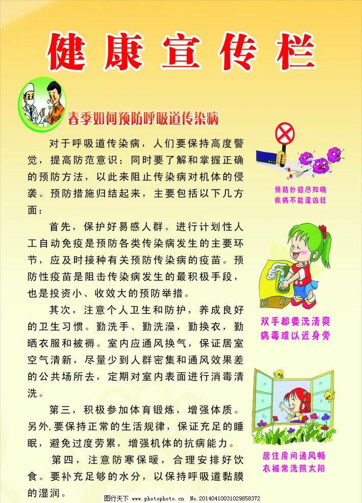 幼儿园冬季疾病预防宣传栏图片