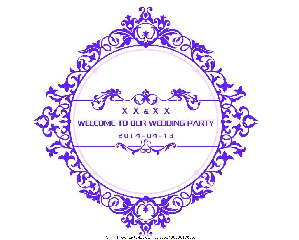 婚礼logo 欧式婚礼标志 婚礼标志 婚礼 欧式 花纹 边框 婚礼主题 源