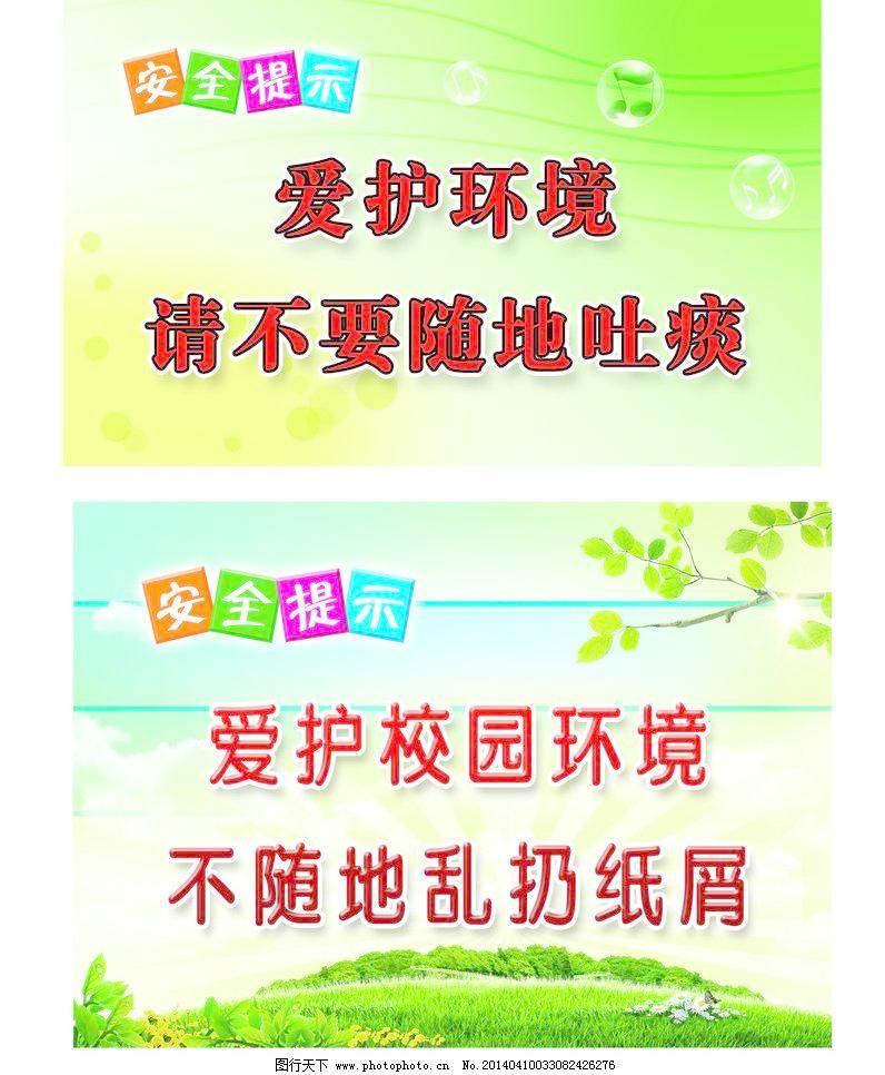 校园 展板 爱护花草 安全警示 标语牌 彩页 花朵 环保 环境图片