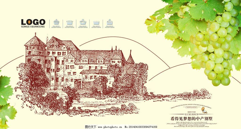 葡萄园 葡萄酒广告 葡萄 农场 素描 庄园 欧式建筑 其他 psd分层素材