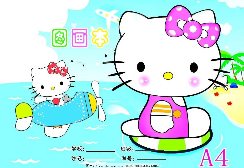 kt猫图画本 pa5封面 包装设计