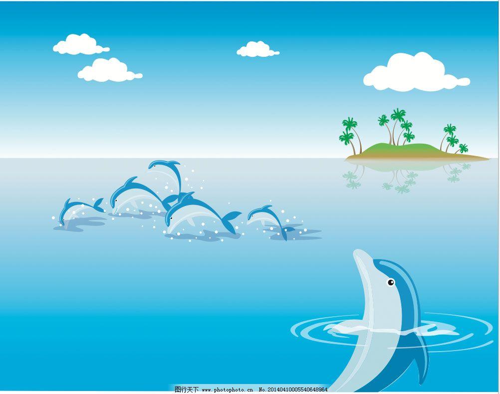 海豚表演 海豚表演免费下载 大海 蓝天 小岛 可爱海豚 矢量图