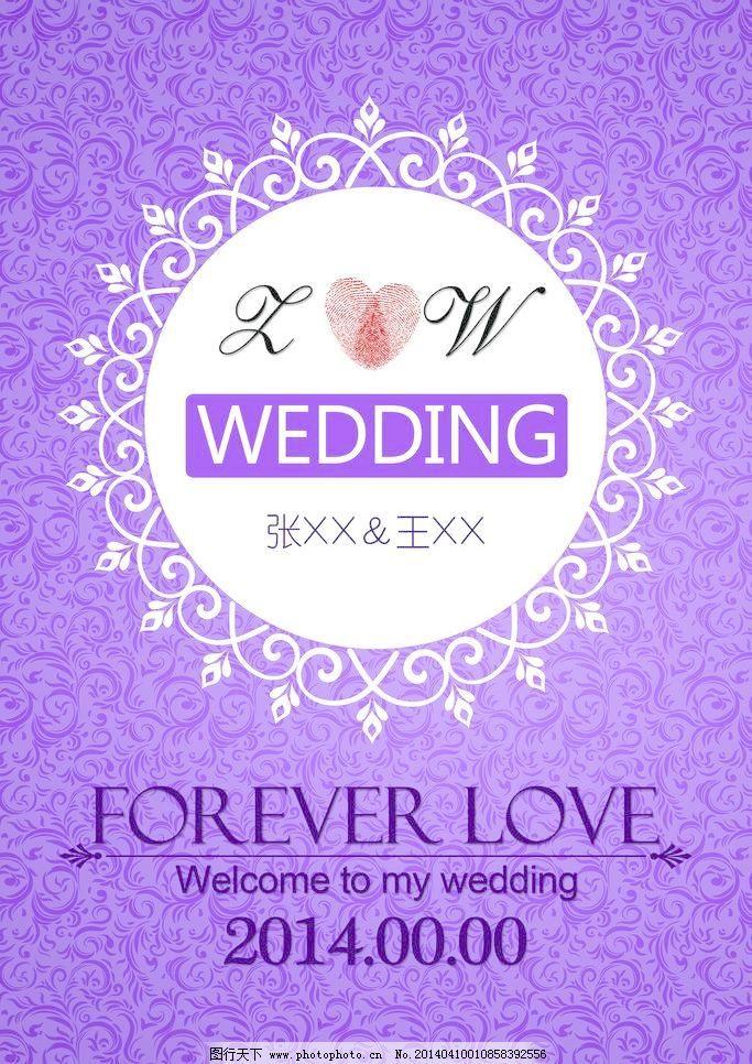 婚礼海报 浪漫紫色