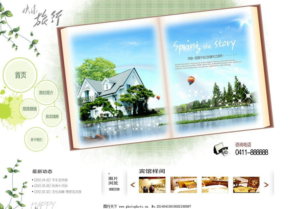 网页设计 创意设计 旅游公司网页 风景 酒店 旅游 中文模板 网页模板