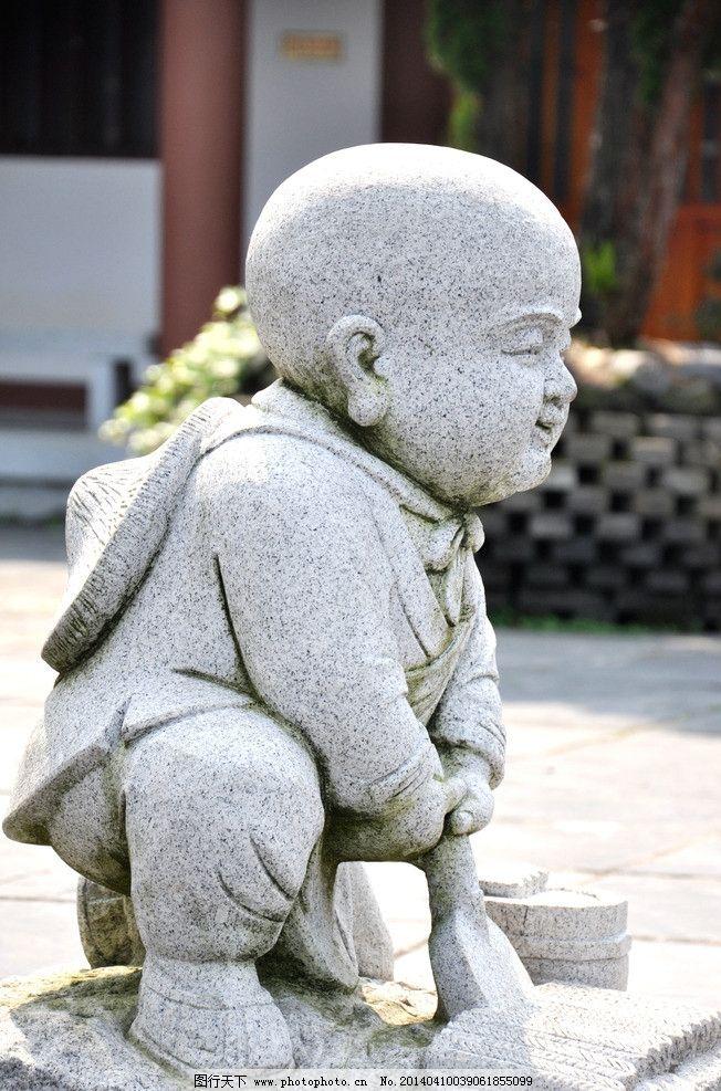 沙弥 小沙弥 雕塑 石刻 小和尚 禅 佛教 禅宗 石雕 宗教信仰 文化艺术