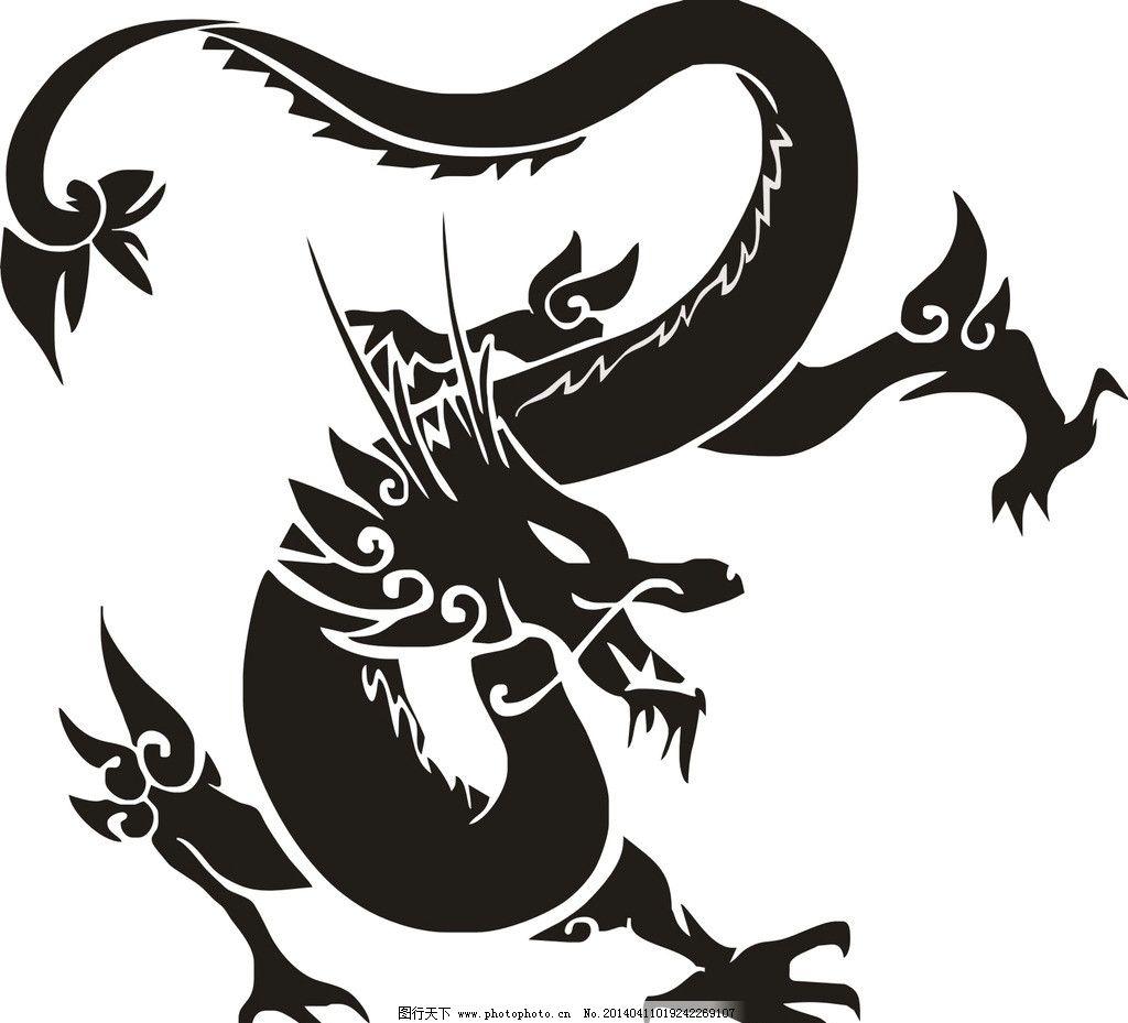 龙形 龙 图腾 动物 神话 传说 宗教信仰 文化艺术 设计 500dpi jpg