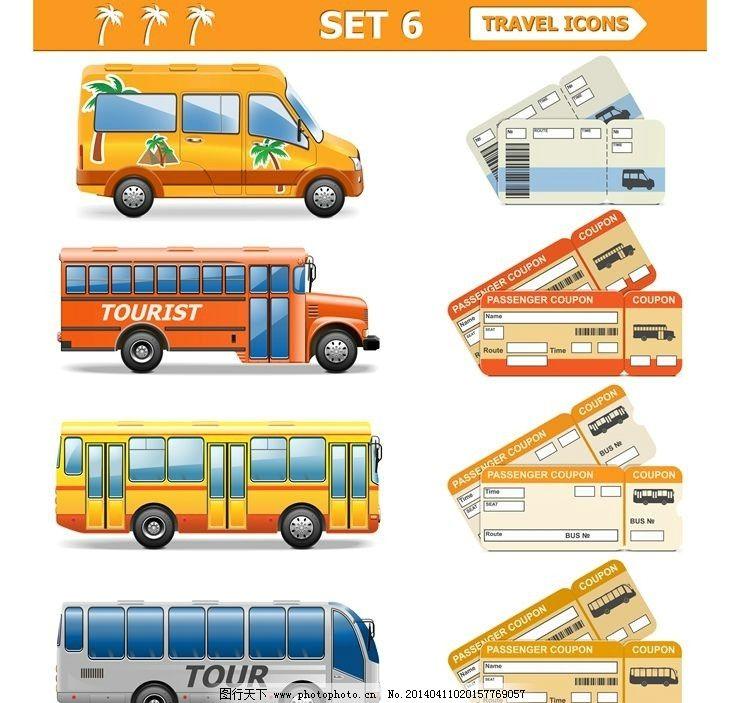 长途汽车icon图标图片