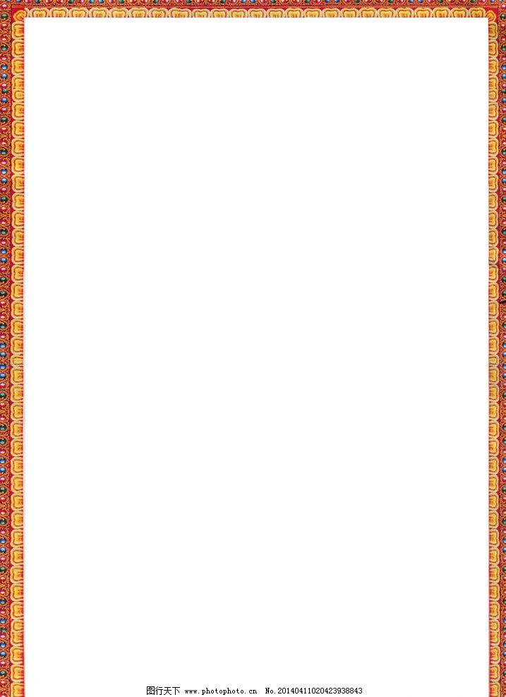藏式边框 藏式 边框 请帖展板边框 设计边框 边框素材 边框相框 底纹图片