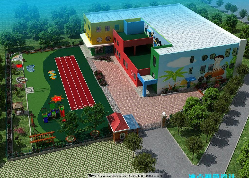 幼儿园户外环境设计图片