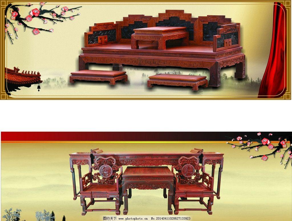 红木家具图片_家居设计_环境设计_图行天下图库