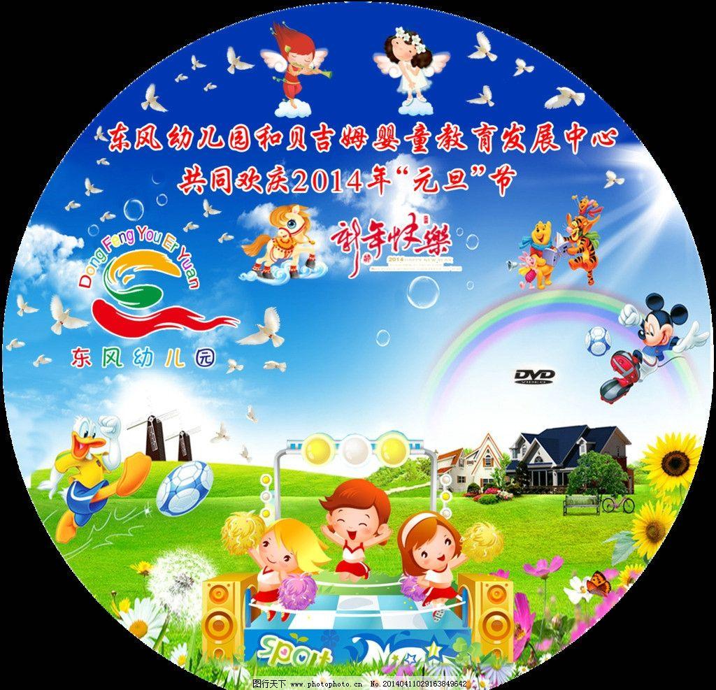 幼儿运动会光盘封面 卡通 小天使 幼儿园 足球 跳舞 鸽子 卡通小动物