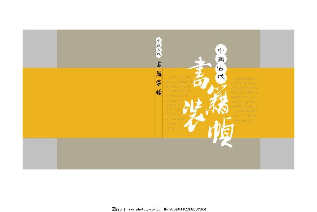 书籍装帧设计 书籍装帧