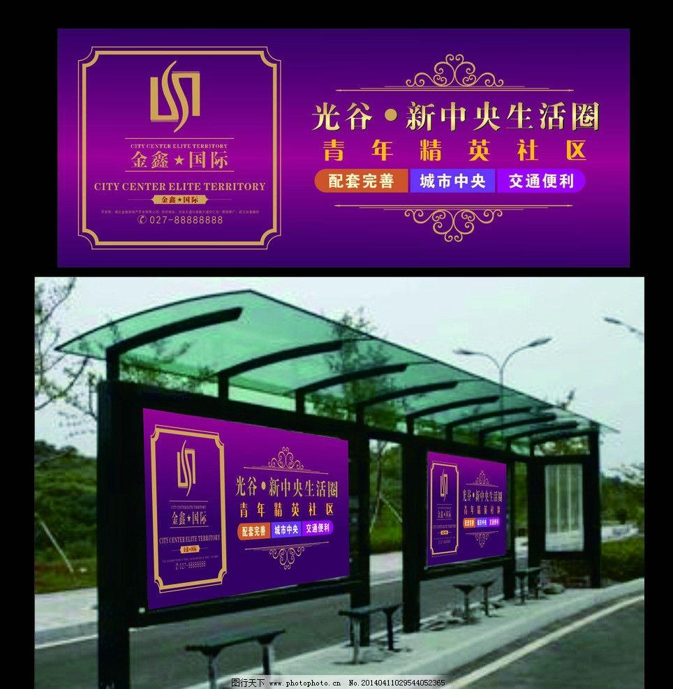 公交车站牌图片
