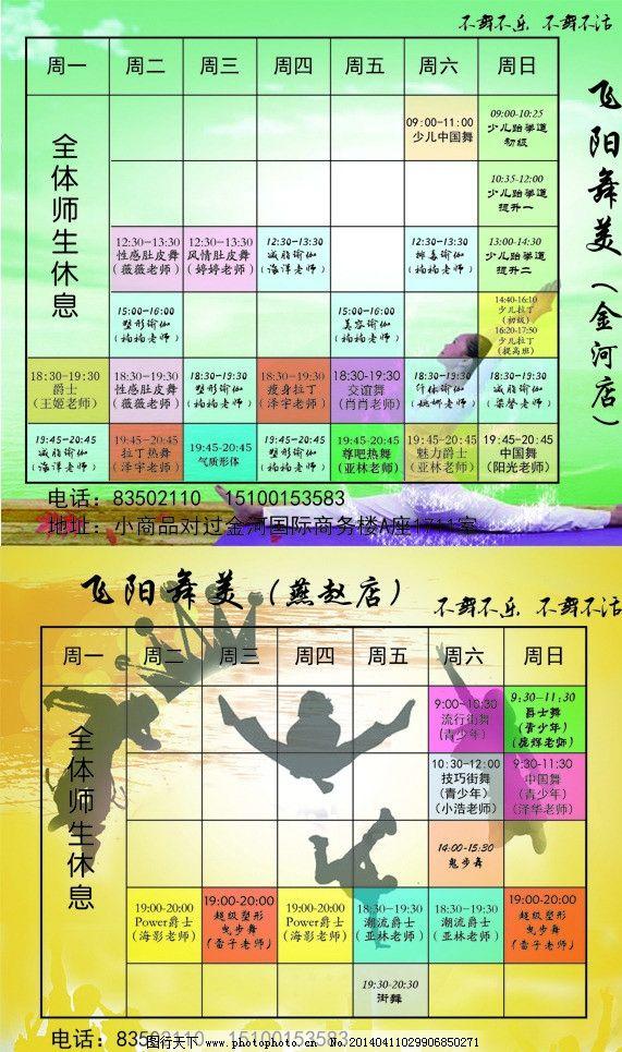 瑜伽 舞蹈课程表图片