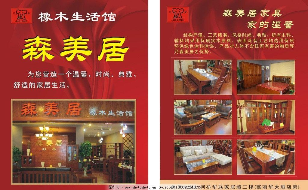家居单页 家具 红 森美居 底纹 画册 背景设计 展板模板 广告设计