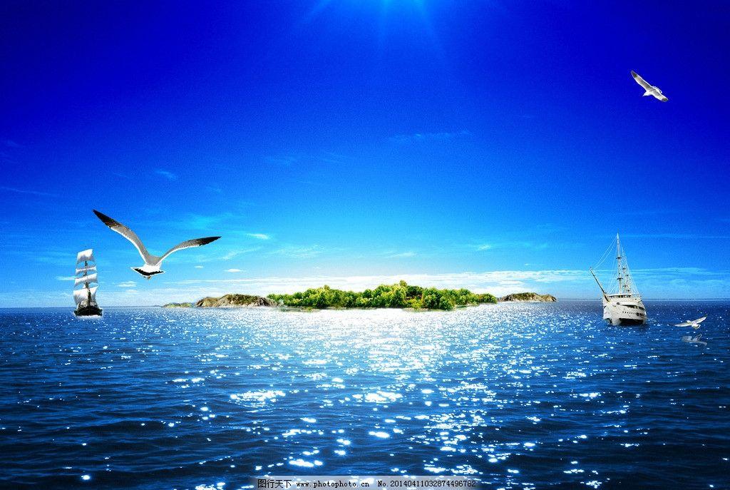 美丽海景 海景 帆船 大海 海鸥 海岛 蓝色 绿色 风景 psd分层素材 源