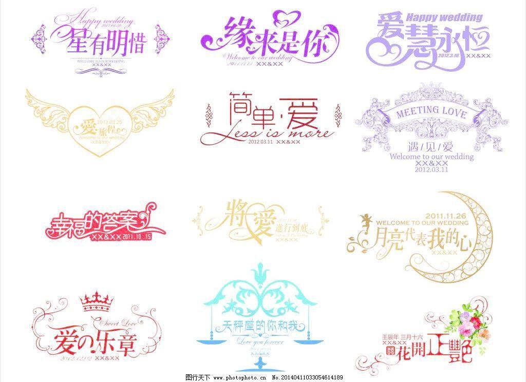 艺术字 爱情艺术字 翅膀 广告设计 婚纱摄影 简单爱 艺术字矢量素材