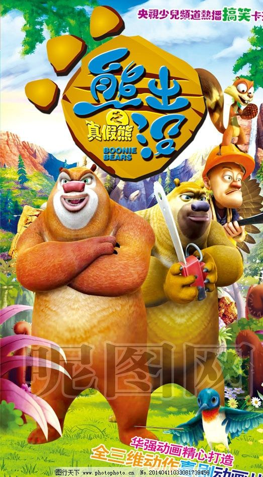 熊出没 动画 背景 卡通 卡通熊 可爱 熊大 熊二 光头强 少儿 儿童