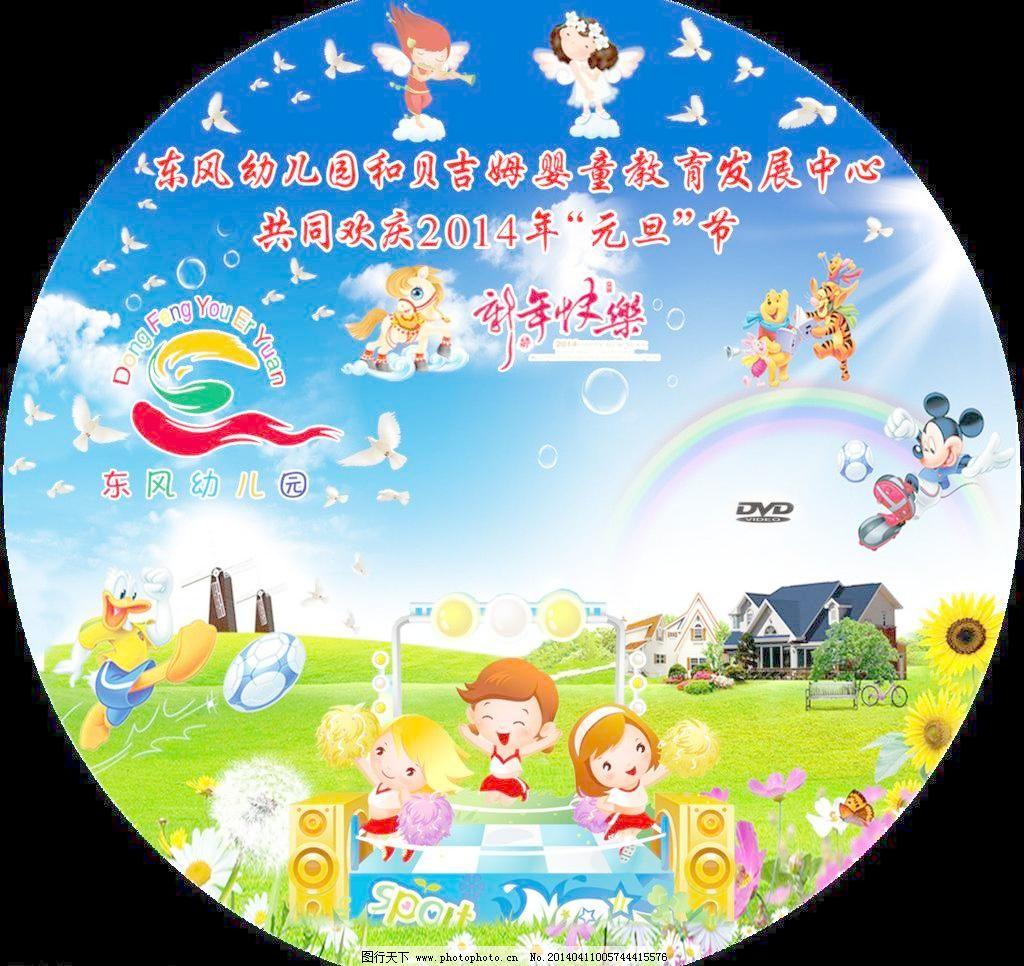 小天使 幼儿园 足球 幼儿运动会 运动 跳舞 光盘封面 鸽子 卡通小动物