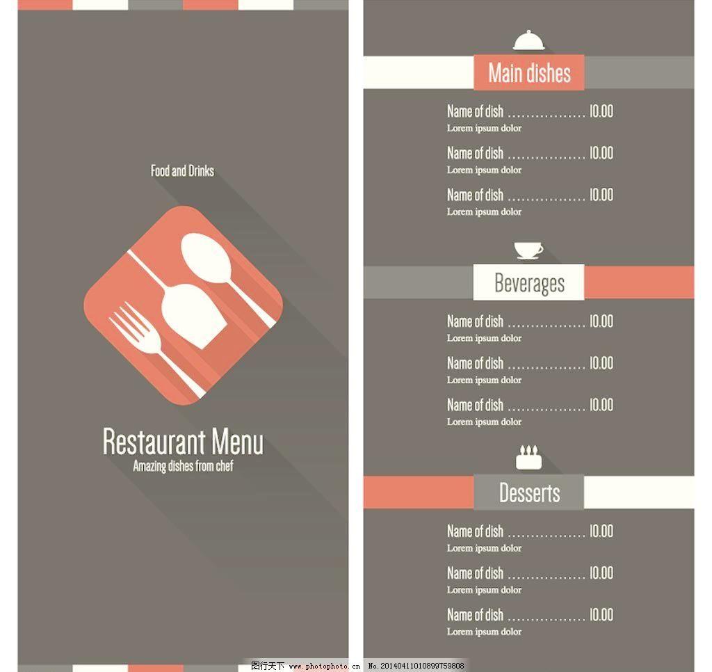 西餐菜单封面模板下载 西餐菜单封面 西餐厅菜单封面 欧式菜单封面