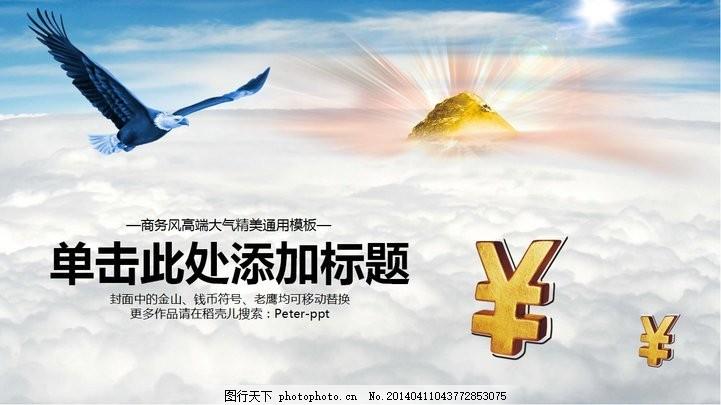 商务财富招商项目宣传推介会