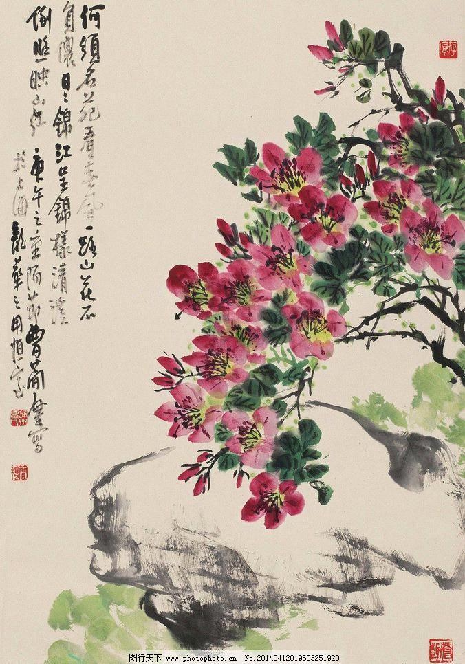 杜鹃花满山开遍映山红 国画 花卉 绘画书法 文化艺术 杜鹃花满山开遍