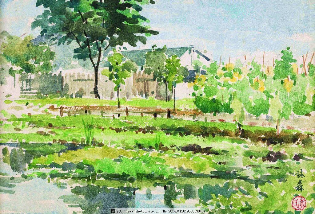村外 房屋 风景 绘画书法 美术 树木 水彩画 水塘 村外设计素材