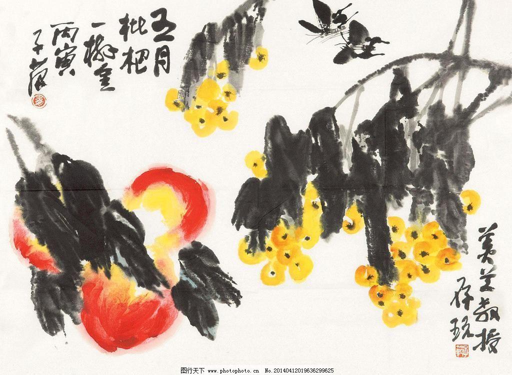 五月枇杷 国画 崔子范 枇杷 寿桃 桃子 蝴蝶 水果 写意 中国画 绘画