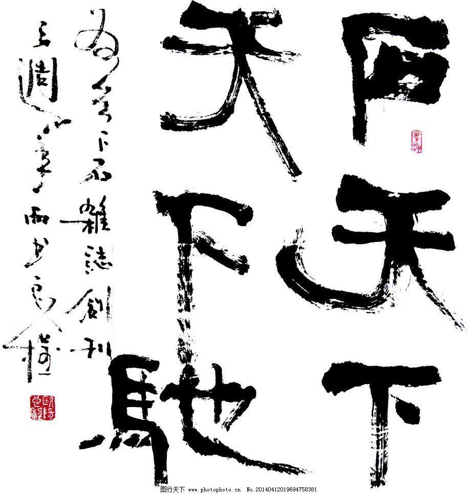 书法字体图片