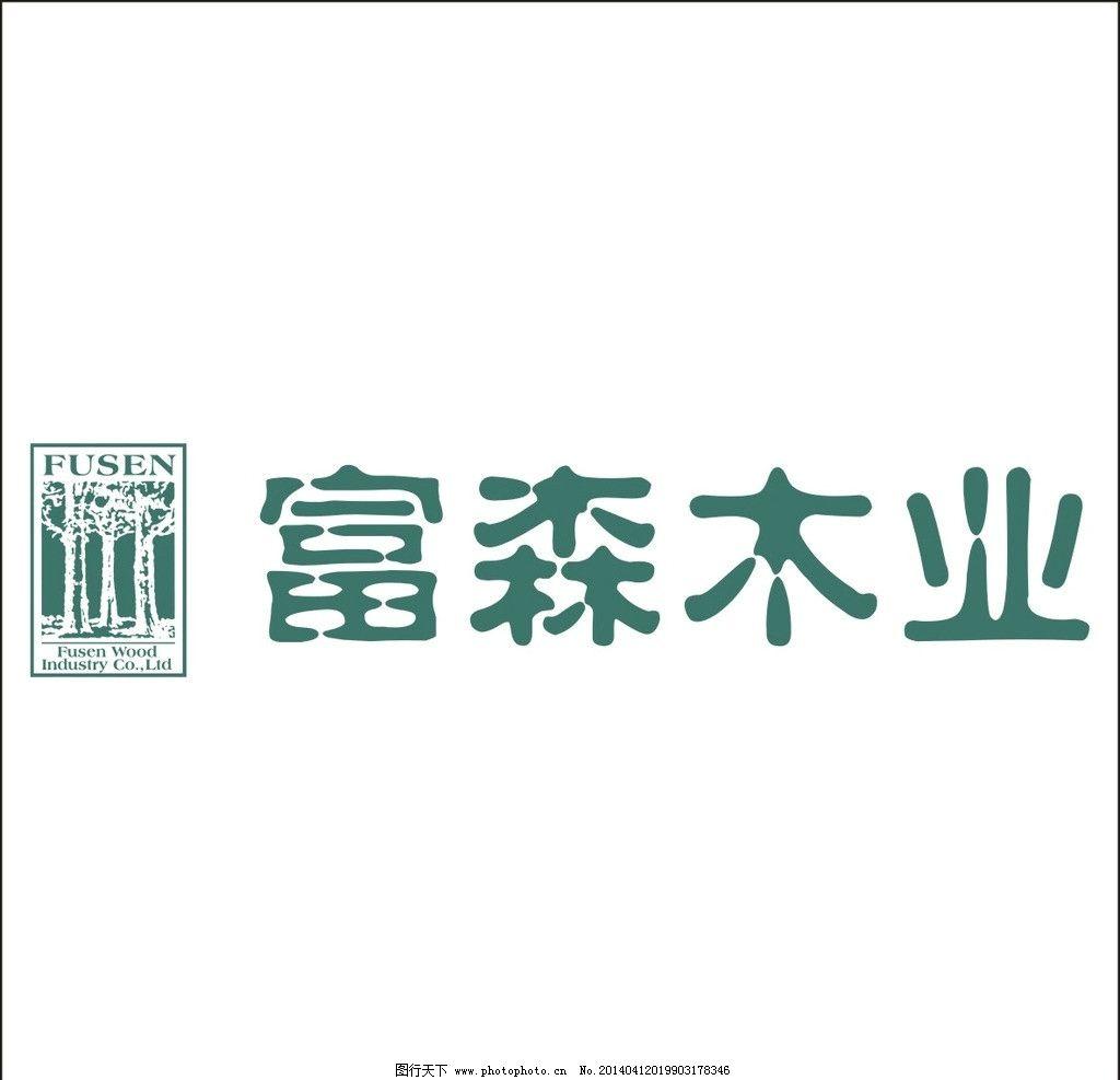 富森 富森木门 富森木业      富森建材 好门 企业logo标志 标识标志