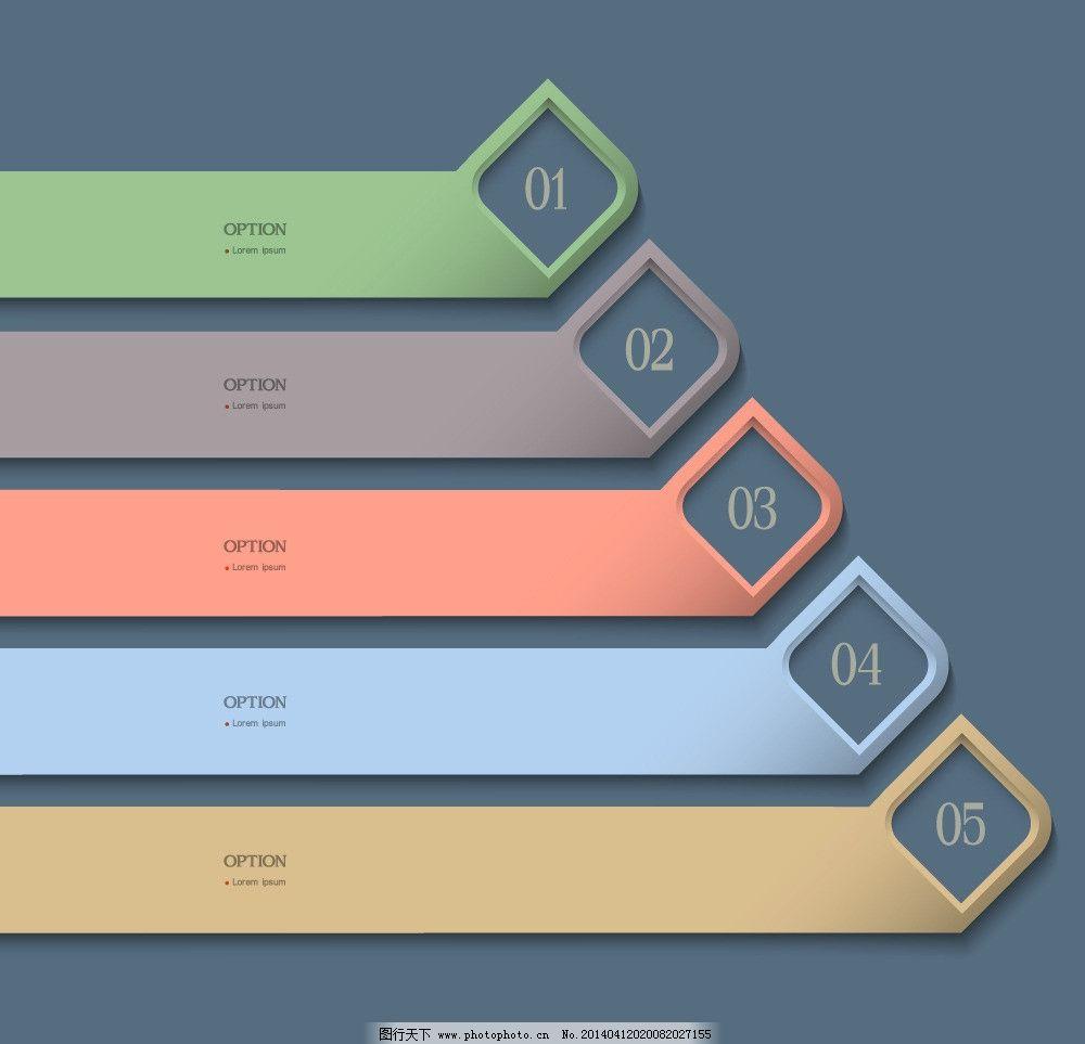 标签 序号 分类标签 时尚标签 网页标签 网页素材 网页设计 导航条