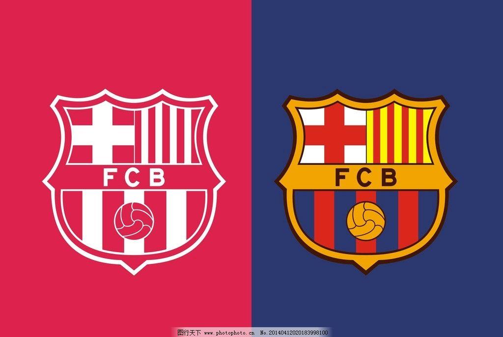 巴萨 巴萨队徽 西甲 巴塞罗那队 足球豪门 西班牙 其他 标识标志图标